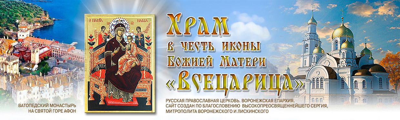 """""""ВСЕЦАРИЦА"""""""