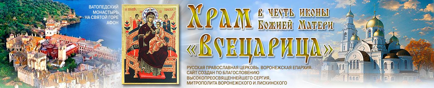 Храм в честь Иконы Божией Матери «ВСЕЦАРИЦА»